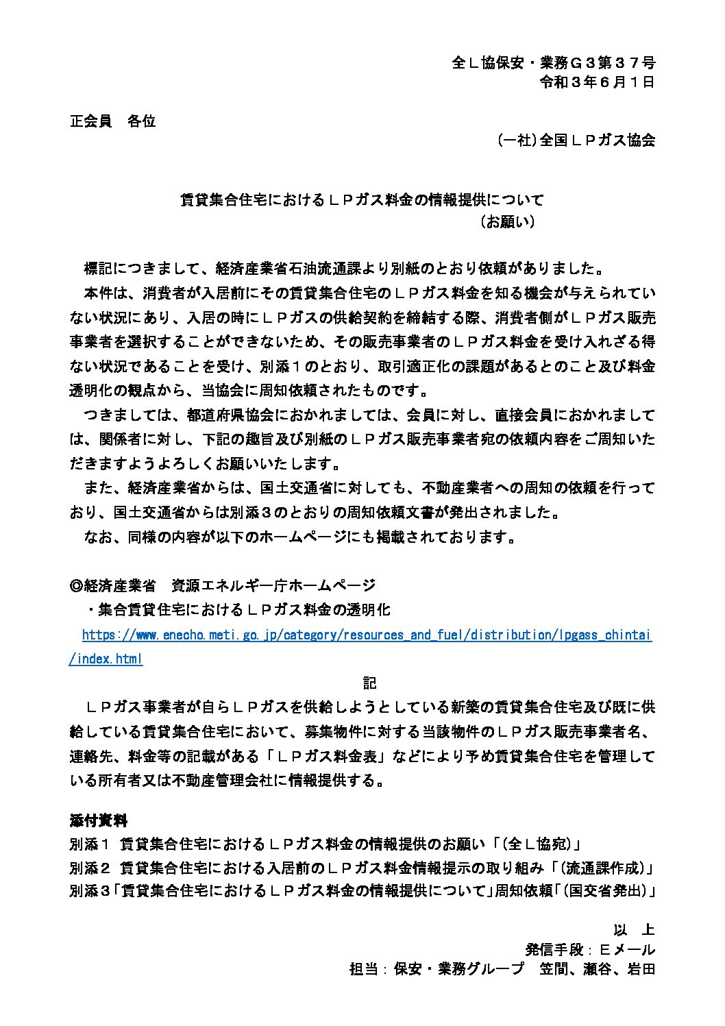 一般社団法人 三重県LPガス協会